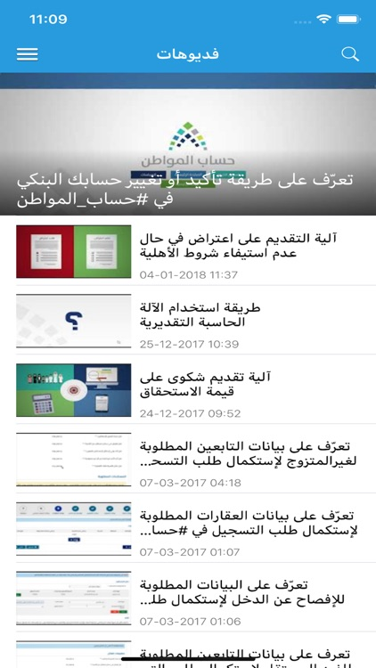 أخبار حساب المواطن برو screenshot-3