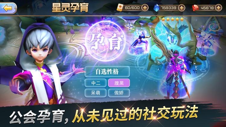 元素守护者-寻找救世之道 screenshot-3