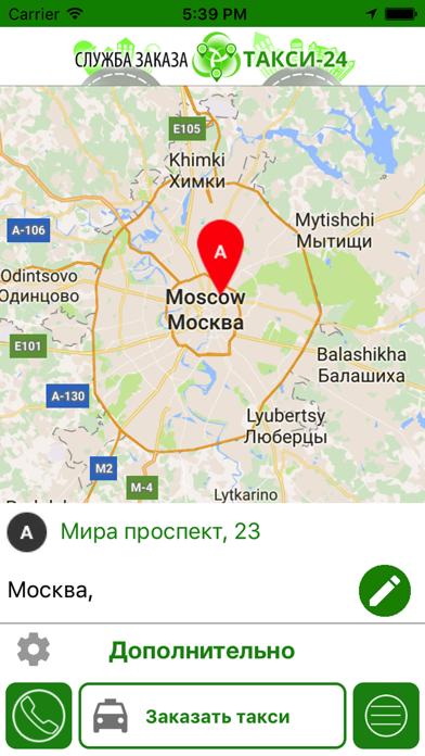 T-24. Заказ такси в Москве