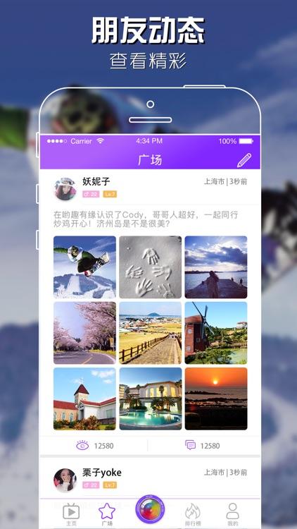 聊美 screenshot-4