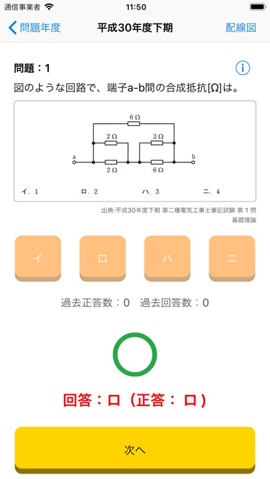 https://is2-ssl.mzstatic.com/image/thumb/Purple128/v4/1a/d6/61/1ad6619a-4c2c-ac5f-c23b-52ac87f960a4/source/392x696bb.jpg