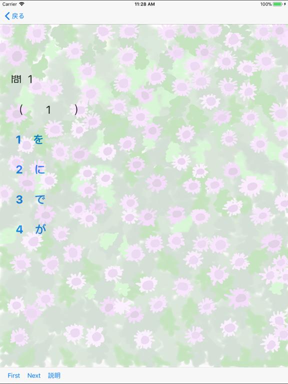 新しい「日本語能力試験」N5文法問題集 screenshot 17