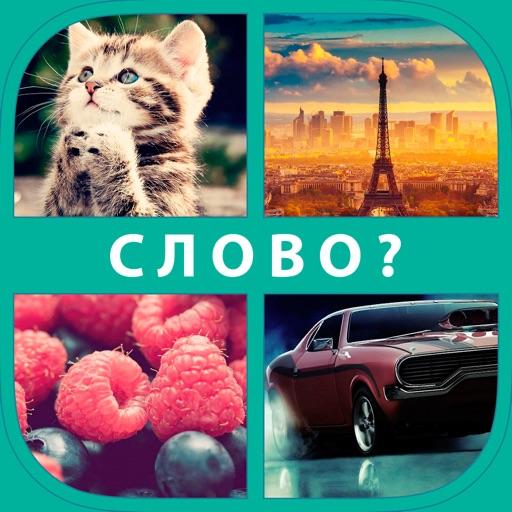 4 фотки 1 слово - Угадай слова