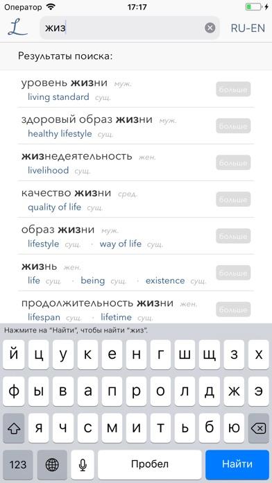 Словарь Linguee Скриншоты3