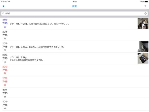 百年日記 - náhled