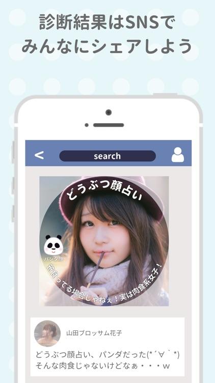 どうぶつ顔占い screenshot-4