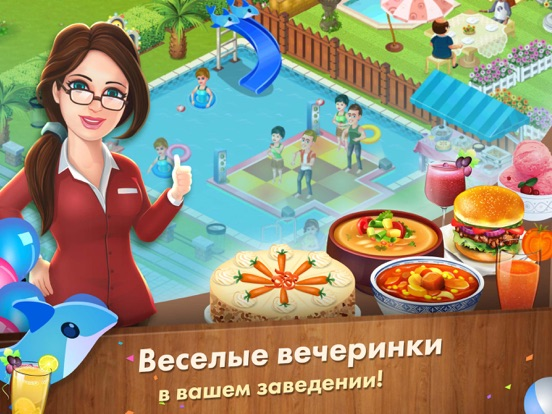 Star Chef Скриншоты11