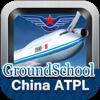 Chinese Airline Pilot ATPL CAAC Exam Prep