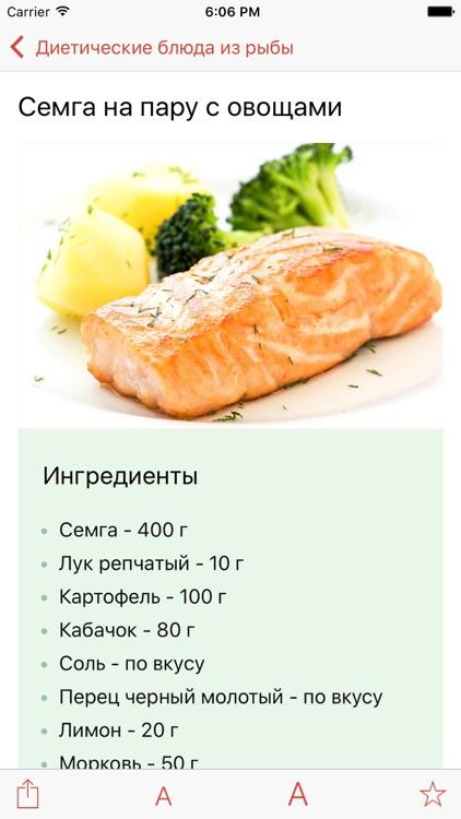 ПП Рецепты - Здоровое Питание screenshot-3