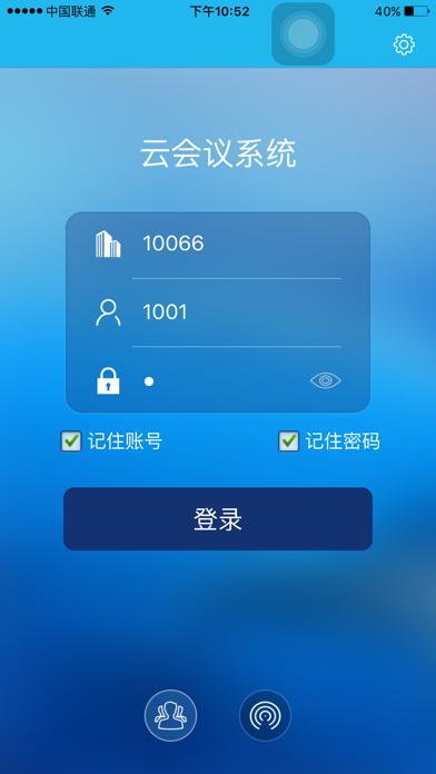 云会议系统屏幕截图1