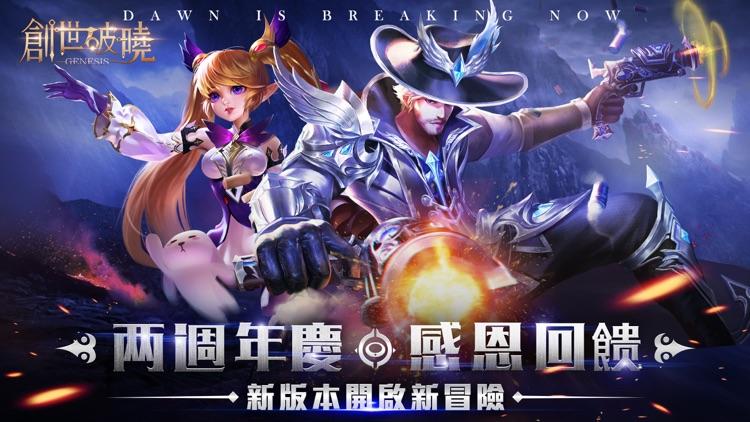 創世破曉 screenshot-0