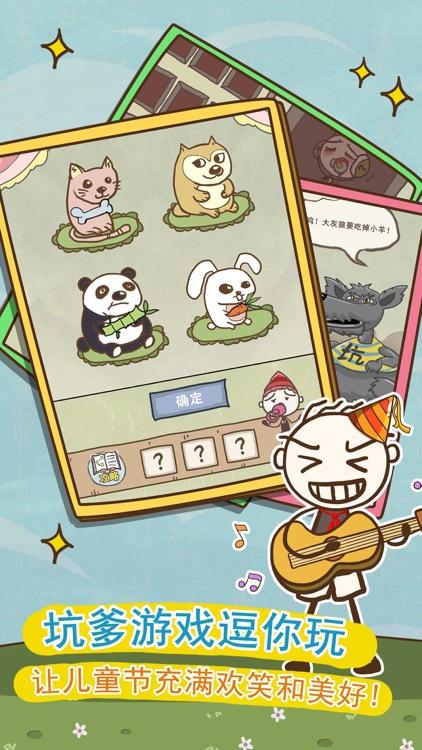 史上最坑爹的游戏9 screenshot-4