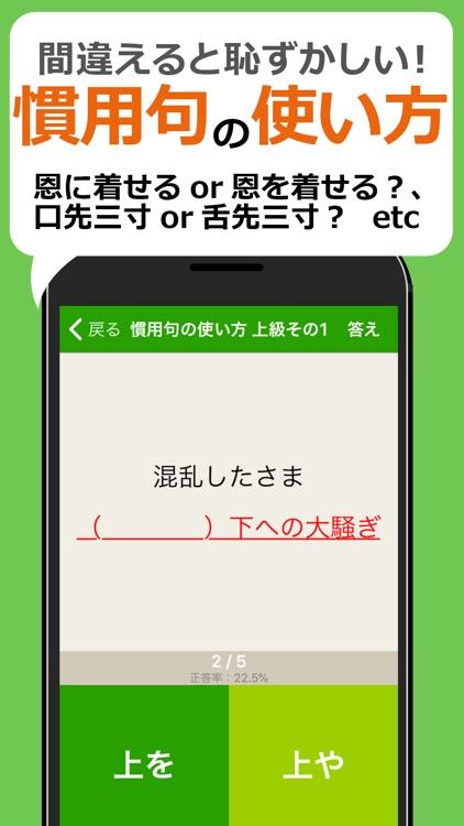 間違えると恥ずかしい日本語