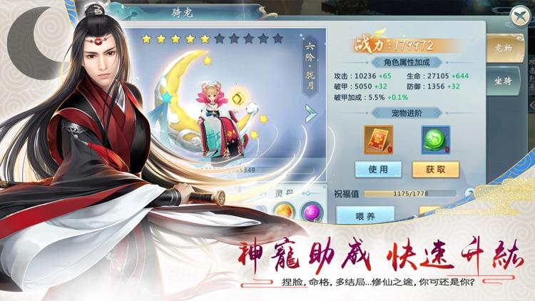 天刀前传 screenshot-4