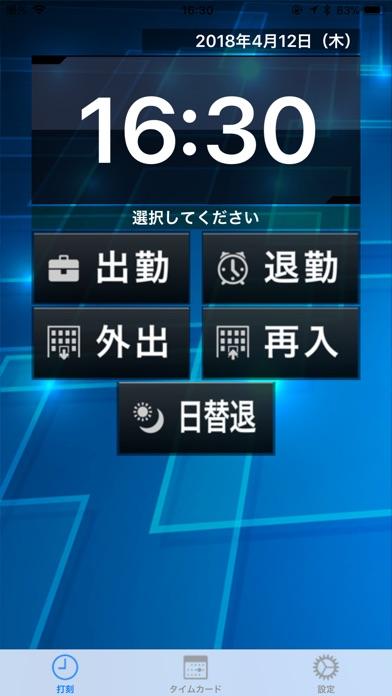 スマートテレタイムXのスクリーンショット1