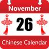 Chinese Calendars