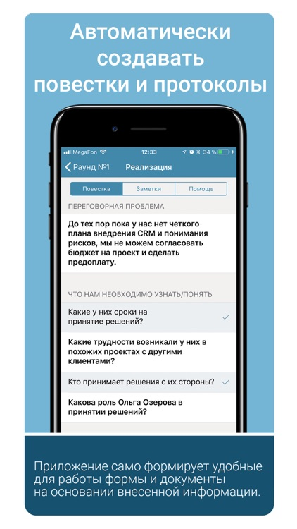 sellsay screenshot-4