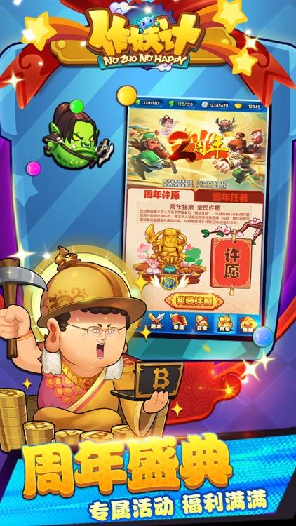作妖计-鬼畜三傻内涵结义 screenshot-0