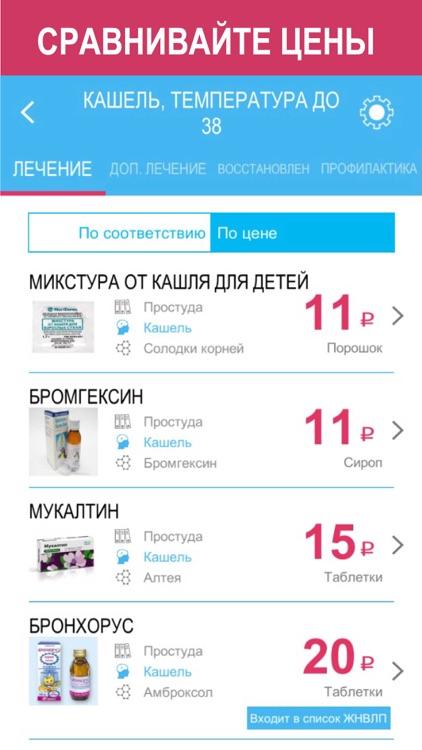 Аптечка: аптеки города Москвы screenshot-3