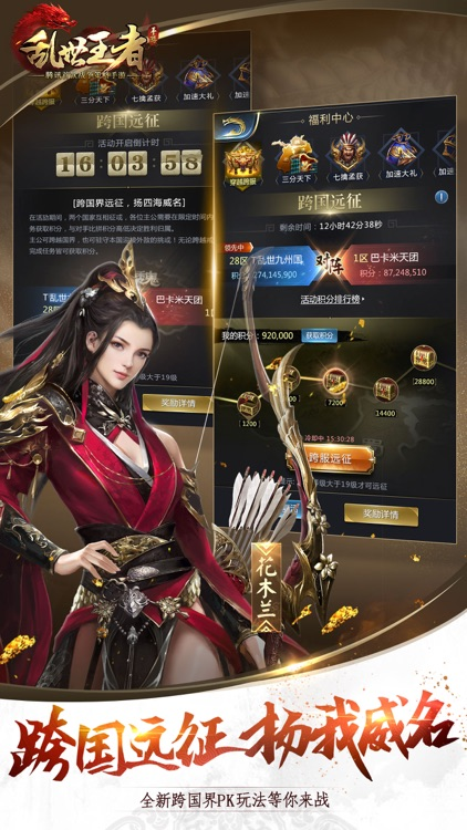 乱世王者 screenshot-9