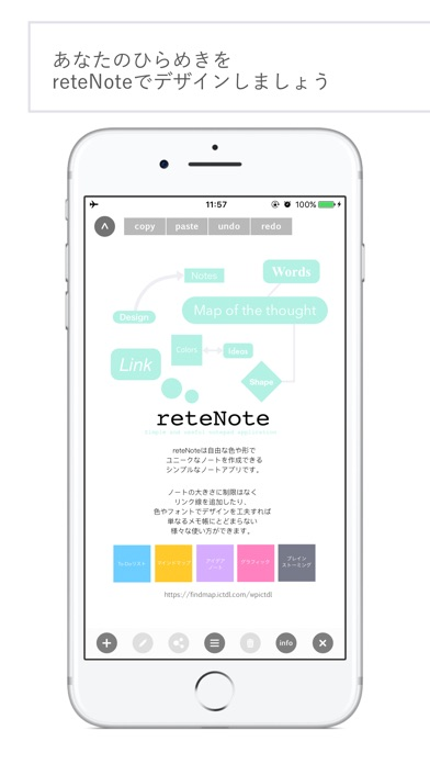 reteNoteのおすすめ画像2