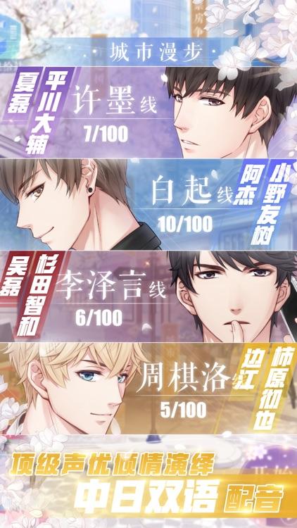 恋与制作人 screenshot-4