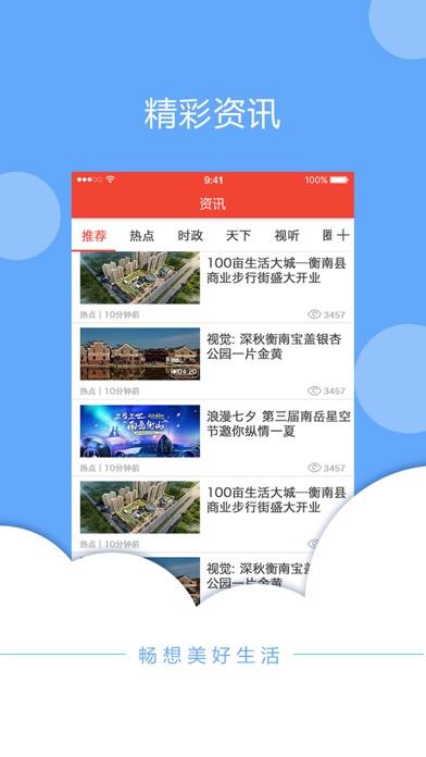 智慧衡南 screenshot two