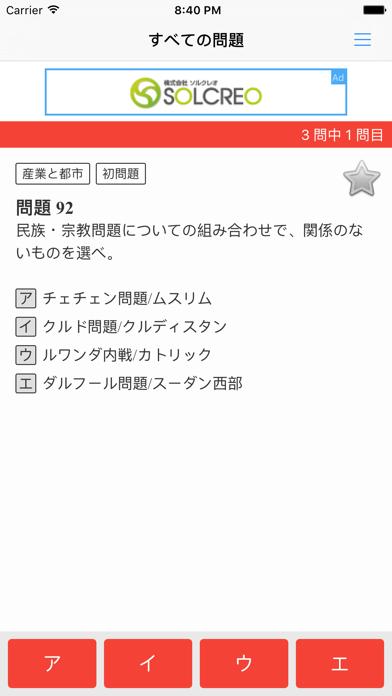 大学入試対策問題集〜地理〜のおすすめ画像2