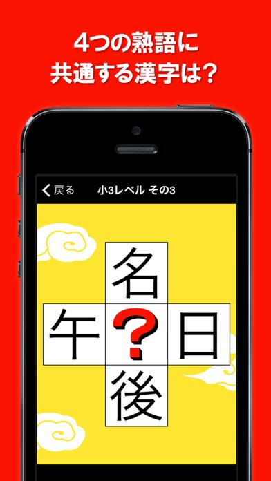 虫食い漢字クイズ(間違い漢字クイズ・バラバラ漢字クイズも収録!) ScreenShot0