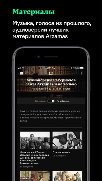Радио Arzamas screenshot-4