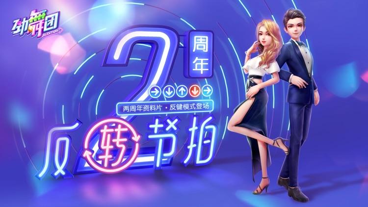 劲舞团-2周年福利大放送 screenshot-0