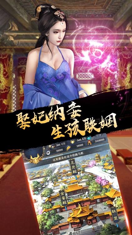 后宫-万岁爷养成佳丽三千人游戏 screenshot-3