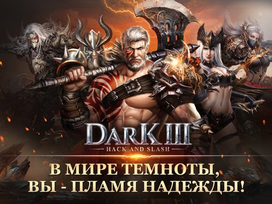 Dark 3: Hack and Slash на iPad