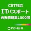 ITパスポート試験 1000問 【FOM出版】