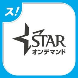 スターチャンネル オンデマンド for スカパー!