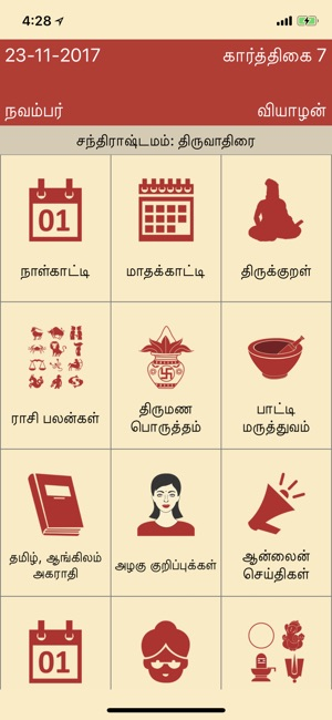 Tamil Calendar 2019 (2018-25) on the App Store