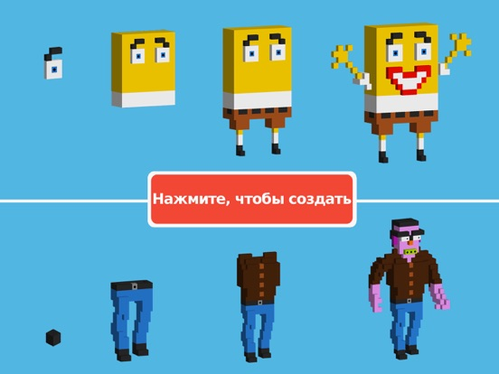 Blox 3D Junior для iPad
