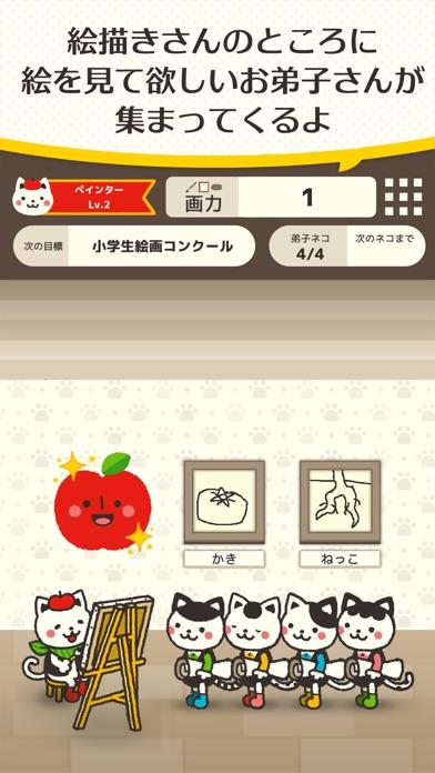 ネコの絵描きさん紹介画像1
