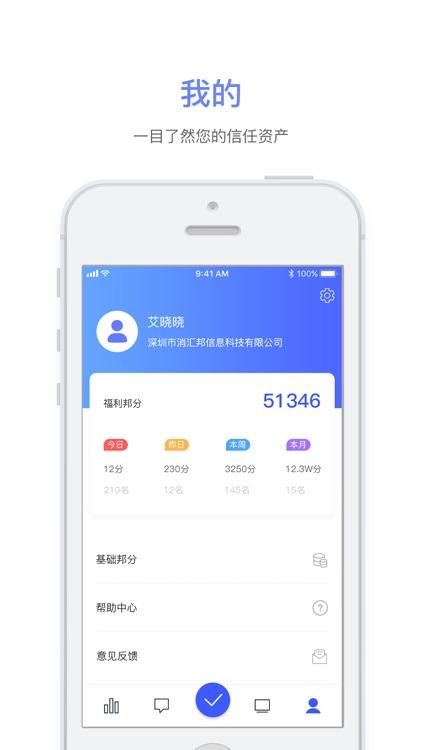 企汇邦 screenshot-4