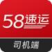 58速运司机端-货车司机车主招募平台