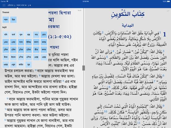 Tawrat holy book in hindi typing