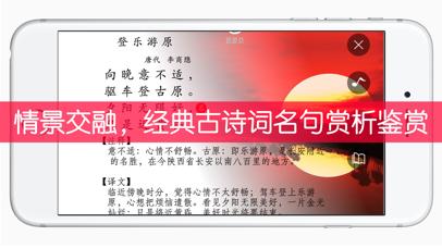 小学生必背古诗词50首-唐诗三百首精选 screenshot 4