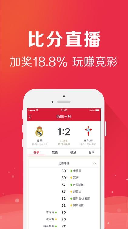 人人中彩票-专业手机彩票投注购买平台 screenshot-3