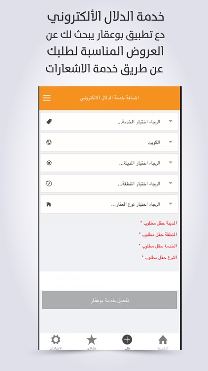 Bo3qar screenshot-5