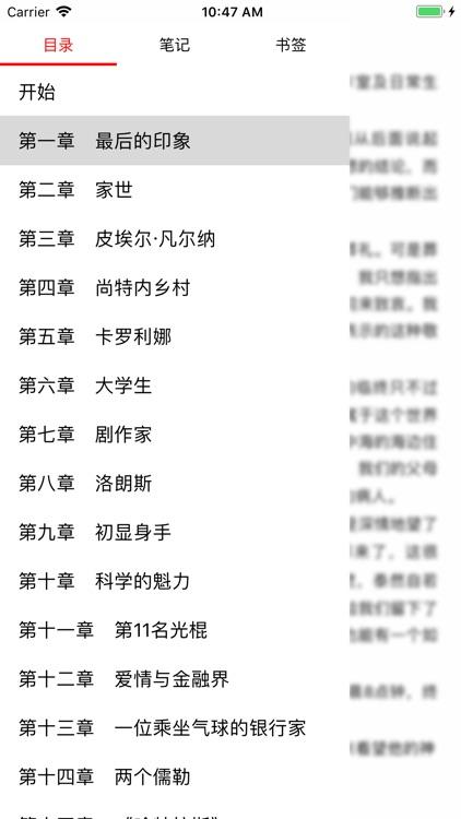 合集阅读-凡尔纳小说合集 screenshot-4