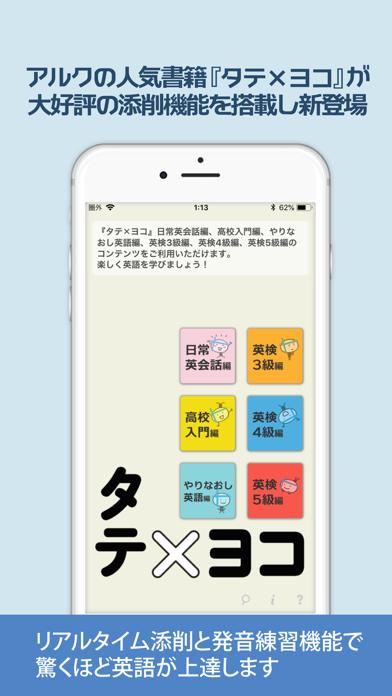 タテ×ヨコ【添削+発音練習機能つき】のおすすめ画像1