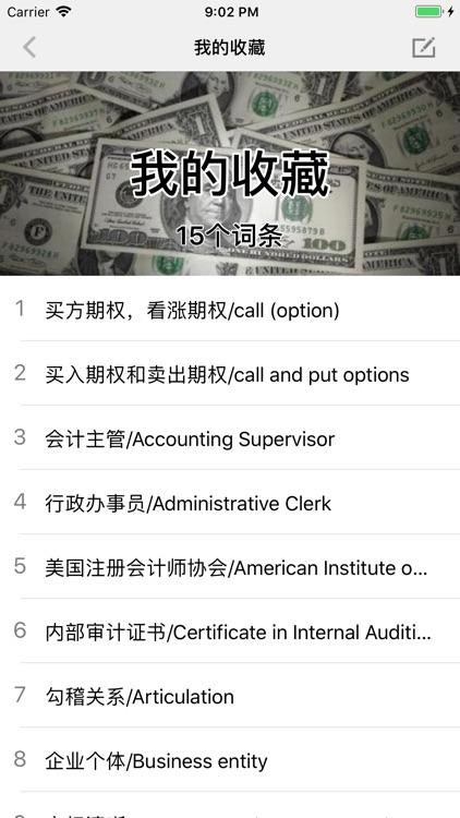 金融专业英语词汇大全-专业金融银行中英文词典 screenshot-9