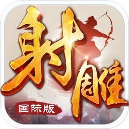 射雕英雄传-国际版(金庸正版授权)
