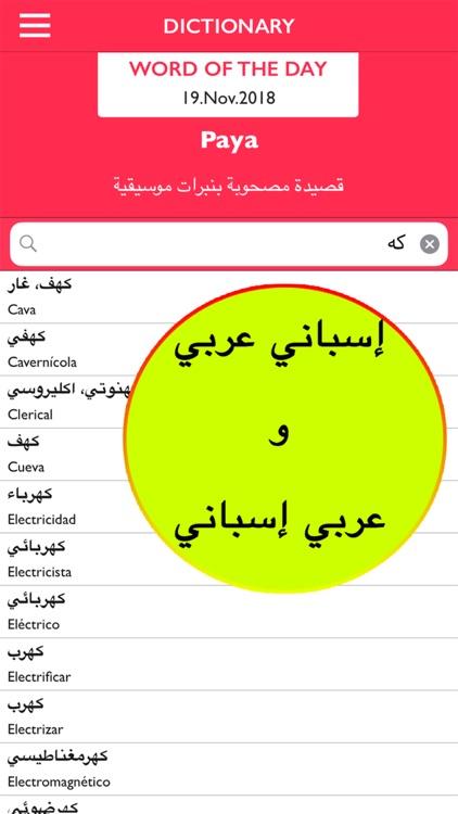 قاموس عربي إسباني بدون انترنت