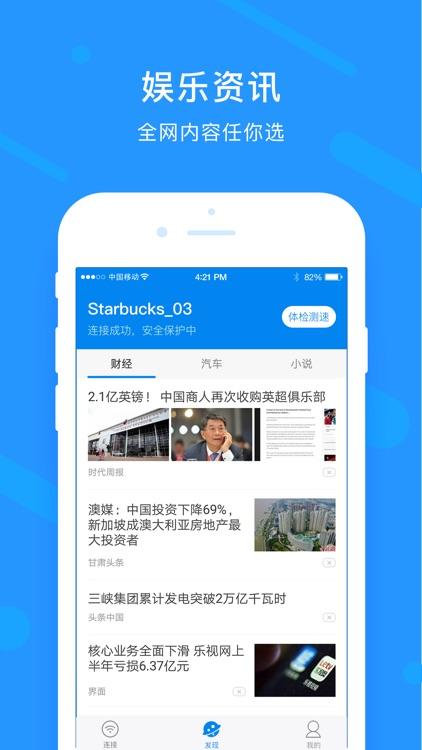 上网神器 - 一键连接安全WiFi screenshot-3